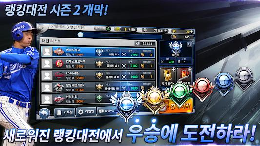 screenshot of 컴투스프로야구2018 version 4.1.5