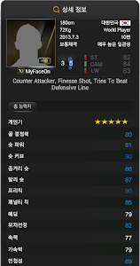 Download MyFaceOn for FIFA Online3 user 2.9.2 APK