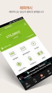 screenshot of 해피머니상품권-행복충전소 version 4.1.8