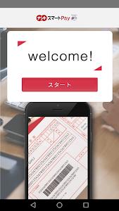 Download <ナント>スマートPay 1.0.1 APK