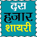 Download 10000+ Hindi Shayari 3.0 APK