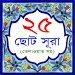 Download 25 Small Surah Bangla 1.4 APK