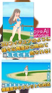 Download 3D少女Ai PrivatePortrait 2.0a APK