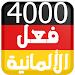 Download 4000 فعل في اللغة الالمانية 5.0 APK