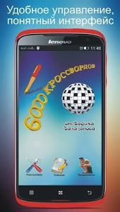 screenshot of 6 000 кроссвордов version 4.8.7
