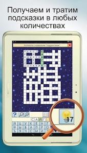 screenshot of 6 000 кроссвордов version 4.3.1