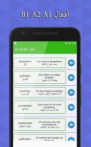 Download A1 A2 B1 تعلم اللغة الالمانية : افعال 1.0 APK