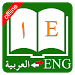 Download English Arabic Dictionary neutron APK