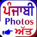 Download Att Punjabi Photos And Videos 1.5 APK