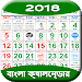 Download Bangla Calendar 2018 1.1.1 APK
