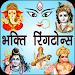 Download Bhakti Ringtones New Best 1.0.4 APK