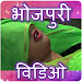 Download Bhojpuri Video Song HD App 3.0 APK