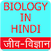 Download Biology in Hindi (जीव विज्ञान), Biology GK Hindi 1.3.0 APK