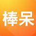 Download 棒呆留学 5.0.3 APK