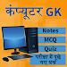 Computer GK - कम्प्यूटर ज्ञान