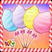 Download Cotton Candy Land: Sweet Maker 1.0.1 APK