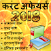 GK Current Affairs Hindi 2018 Exam Prep - SSC IAS