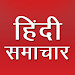 Download Daily Hindi News Papers 1.4.2 APK