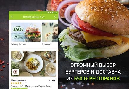 Download Delivery Club: Доставка,Еда из: Бургер Кинг,Тануки 1.14.4 APK
