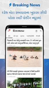 Download Gujarati News/Samachar - Divya Bhaskar 4.0.1 APK
