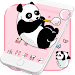 Download Dream Panda Theme & Panda Icon Changer 1.1.5 APK