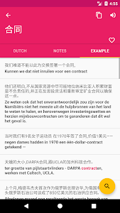 Download Dutch Chinese Offline Dictionary & Translator 1.8.7 APK
