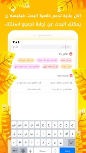 Download (Enayeh)عناية- حاسبة الدورة الشهرية(تسريحات شعر) 2.3.31 APK