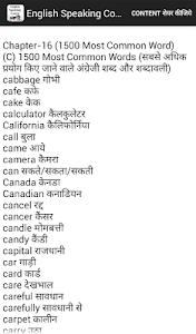 screenshot of English Speaking Course version 1.0