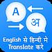 Download English to Hindi Translator 1.1 APK