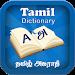 Download English to Tamil Dictionary -ஆங்கிலம் தமிழ் அகராதி 6.1 APK