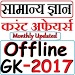 Download GK Current Affairs in Hindi 17.11.0 APK