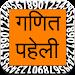 Download Ganit Paheli 14.0 APK