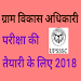 Download Gram vikas adhikari pariksha tayaari in hindi 1.0 APK