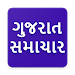Download Gujarat Samachar Top Gujarati Breaking News 10 APK