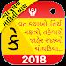 Download Gujarati Calendar 1.7.94 APK