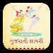 Download Gujarati Shayri 4.0 APK