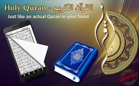 screenshot of HOLY QURAN - القرآن الكريم version 2.3