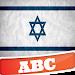 Download Hebrew Alphabet 1.15 APK