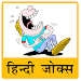 Download Hindi Jokes | हिन्दी चुटकुले 1.4d APK