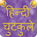 Download Hindi Jokes 2018 1.6 APK