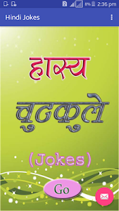 Download Hindi Jokes Latest 2.02 APK
