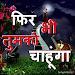 Download Hindi SMS- फिर भी तुमको चाहूंगा 7.0 APK