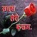 Download Hindi SMS - सनम तेरी कसम 12.0 APK