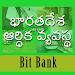 Download Indian Economy In Telugu 0.0.1 APK