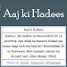 Download Aaj Ki Hadees 1.7 APK