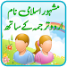 Download Islamic Names with Urdu Meaning - Pakistani Names 1.2 APK