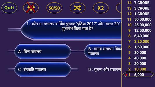 screenshot of Crorepati Hindi 2017 : New Season 9 In Hindi version 1.2