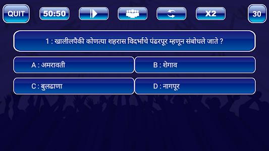 Download KBC In Marathi - Marathi GK App 2017 1.0.0 APK