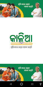 screenshot of Kalia Yojana Odisha (କାଳିଆ ଯୋଜନା) Beneficiary List version 1.5