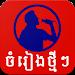 Download Khmer Karaoke Pro 1.1.0 APK